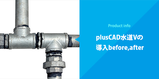 plusCAD水道の導入before,after